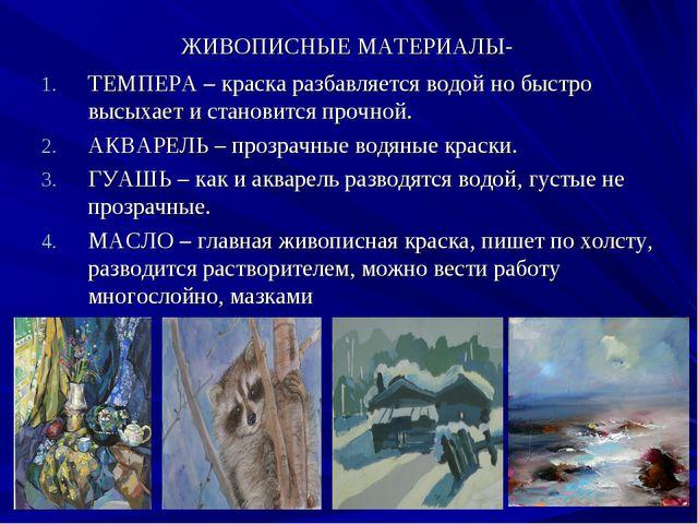ЖИВОПИСНЫЕ МАТЕРИАЛЫ- ТЕМПЕРА – краска разбавляется водой но быстро высыхает...
