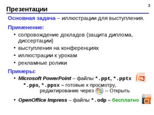 Презентации * Основная задача – иллюстрации для выступления. Применение: сопр