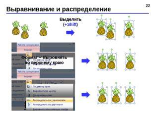 Выравнивание и распределение * Формат – Выровнять по верхнему краю Выделить (