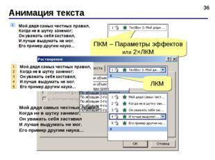 Анимация текста * ПКМ – Параметры эффектов или 2×ЛКМ ЛКМ Мой дядя самых честн