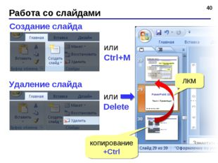 Работа со слайдами * Создание слайда или Ctrl+M Удаление слайда или Delete ЛК