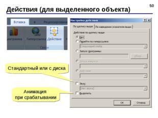 Действия (для выделенного объекта) * Стандартный или с диска Анимация при сра