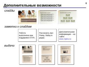 Дополнительные возможности * слайды выдачи заметки к слайдам Рассказать про Р