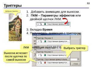 Триггеры * Добрыня Никитич Добавить анимацию для выноски. ПКМ – Параметры эфф