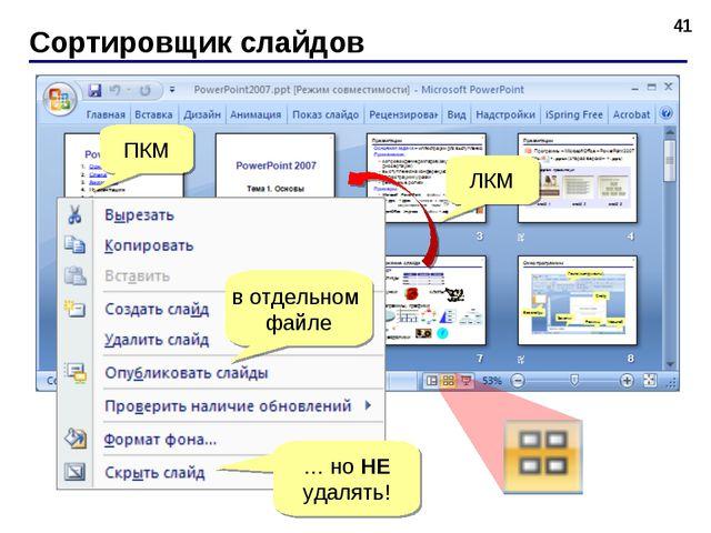 Сортировщик слайдов * ПКМ в отдельном файле … но НЕ удалять! ЛКМ