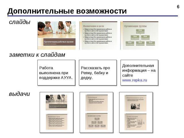 Дополнительные возможности * слайды выдачи заметки к слайдам Рассказать про Р...