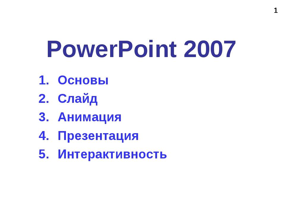 * PowerPoint 2007 Основы Слайд Анимация Презентация Интерактивность