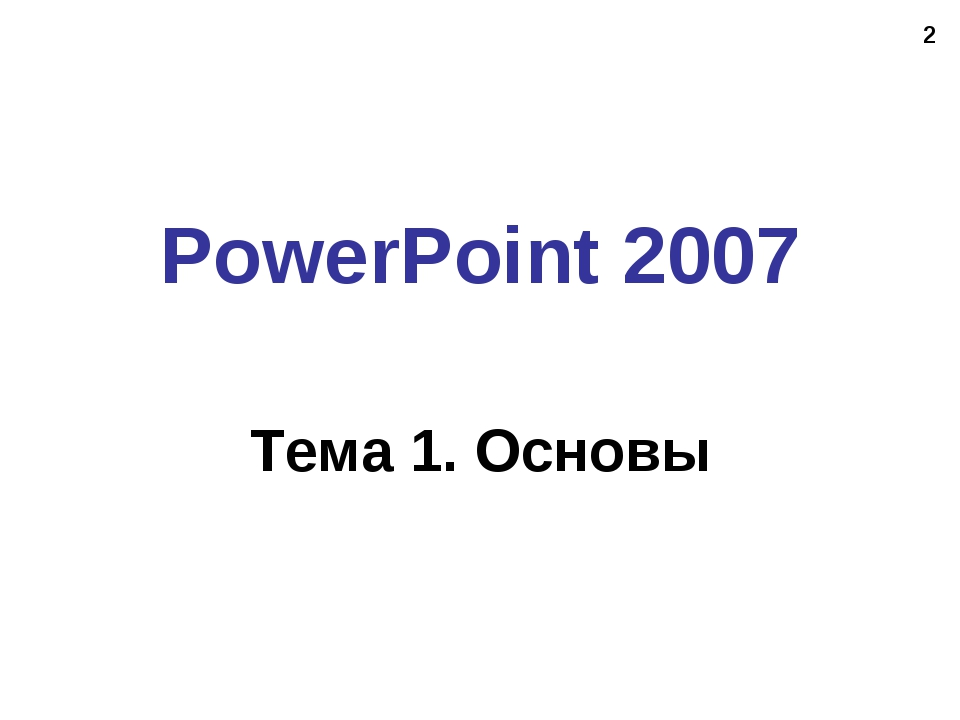 * PowerPoint 2007 Тема 1. Основы