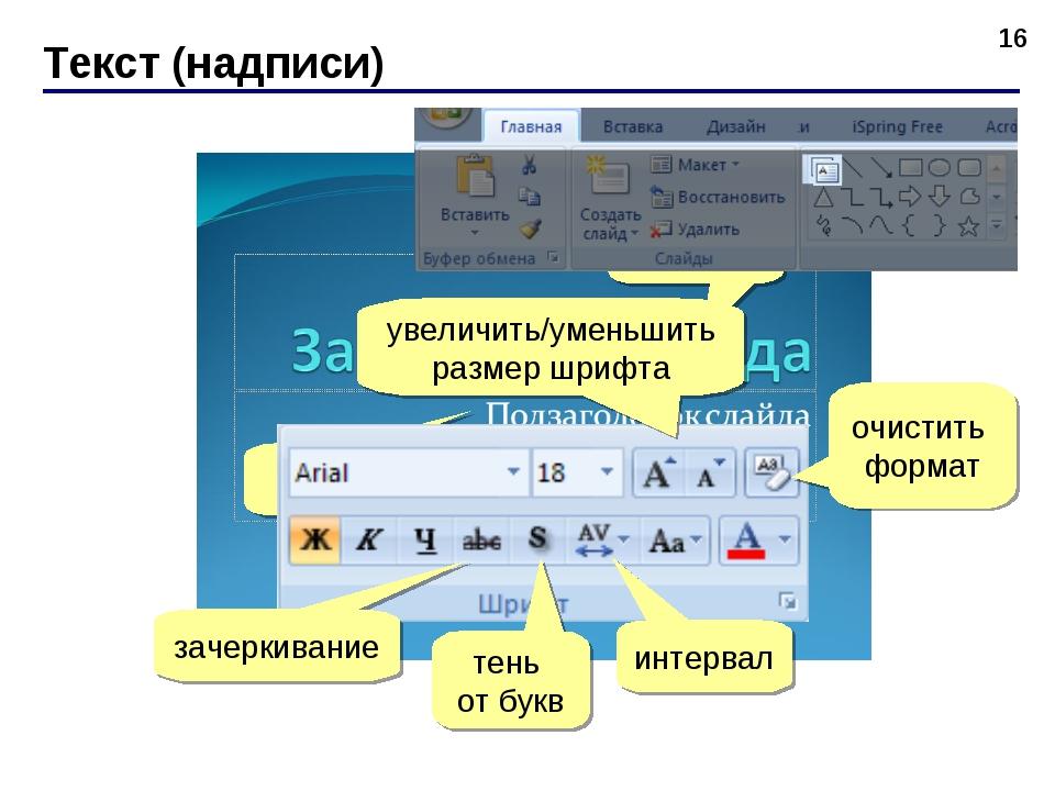 Текст (надписи) * ЛКМ ЛКМ зачеркивание тень от букв интервал очистить формат...