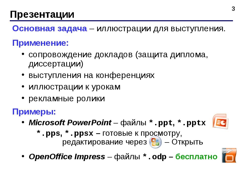 Презентации * Основная задача – иллюстрации для выступления. Применение: сопр...