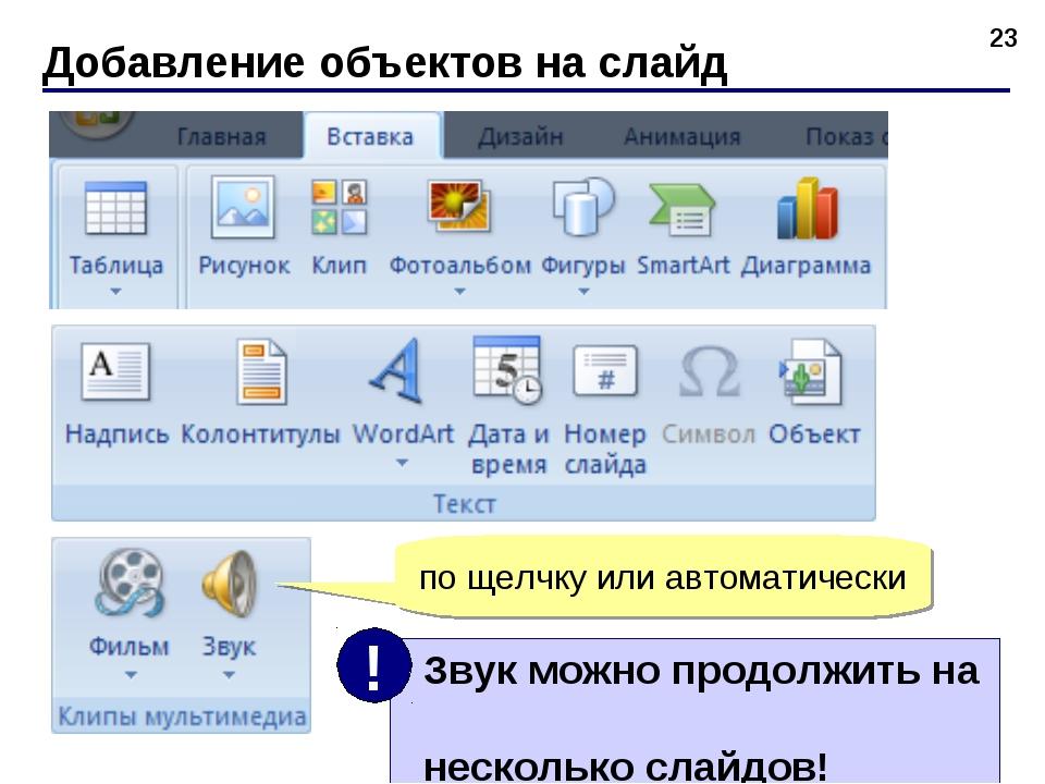 Добавление объектов на слайд * по щелчку или автоматически