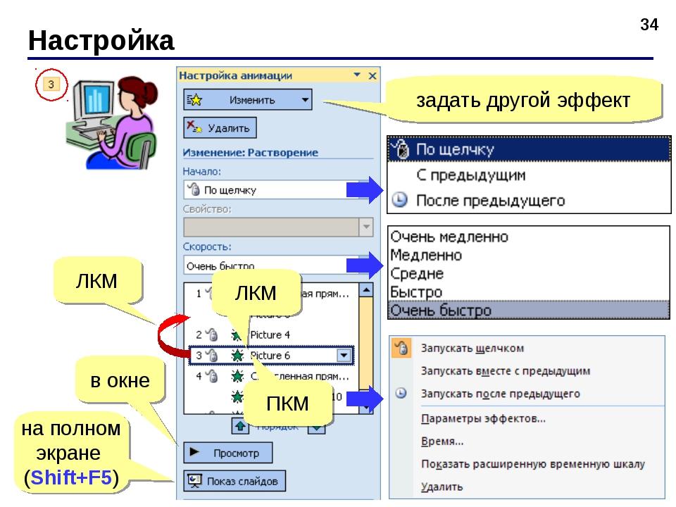 Настройка * ЛКМ в окне на полном экране (Shift+F5) задать другой эффект ЛКМ ПКМ