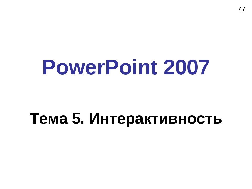 * PowerPoint 2007 Тема 5. Интерактивность