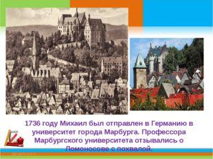 1736 году Михаил был отправлен в Германию в университет города Марбурга. Про