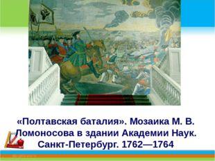 «Полтавская баталия». Мозаика М. В. Ломоносова в здании Академии Наук. Санкт