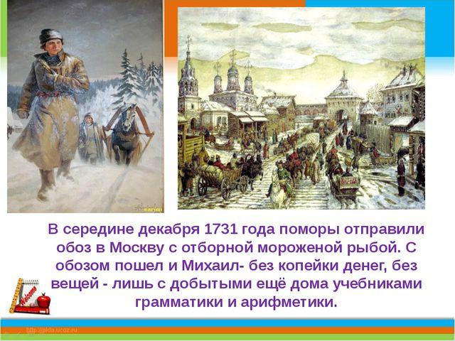 В середине декабря 1731 года поморы отправили обоз в Москву с отборной морож...