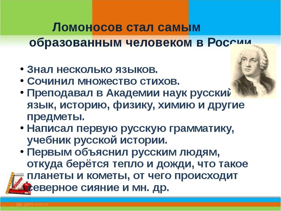 Ломоносов стал самым образованным человеком в России Знал несколько языков....