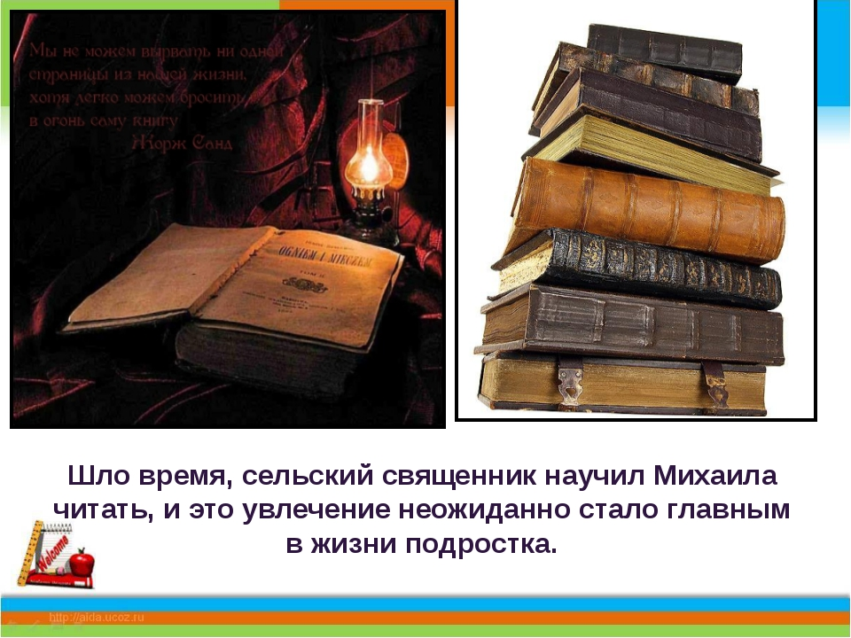 Шло время, сельский священник научил Михаила читать, и это увлечение неожида...