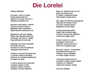 Die Lorelei Самуил Маршак: Не знаю, о чём я тоскую. Покоя душе моей нет. Заб