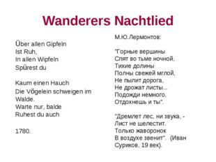 Wanderers Nachtlied Über allen Gipfeln Ist Ruh, In allen Wipfeln Spürest du