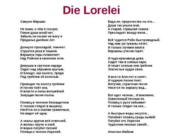 Die Lorelei Самуил Маршак: Не знаю, о чём я тоскую. Покоя душе моей нет. Заб...