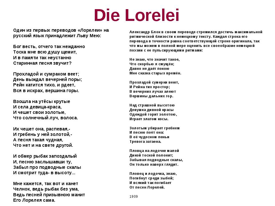 Die Lorelei Один из первых переводов «Лорелеи» на русский язык принадлежит Л...