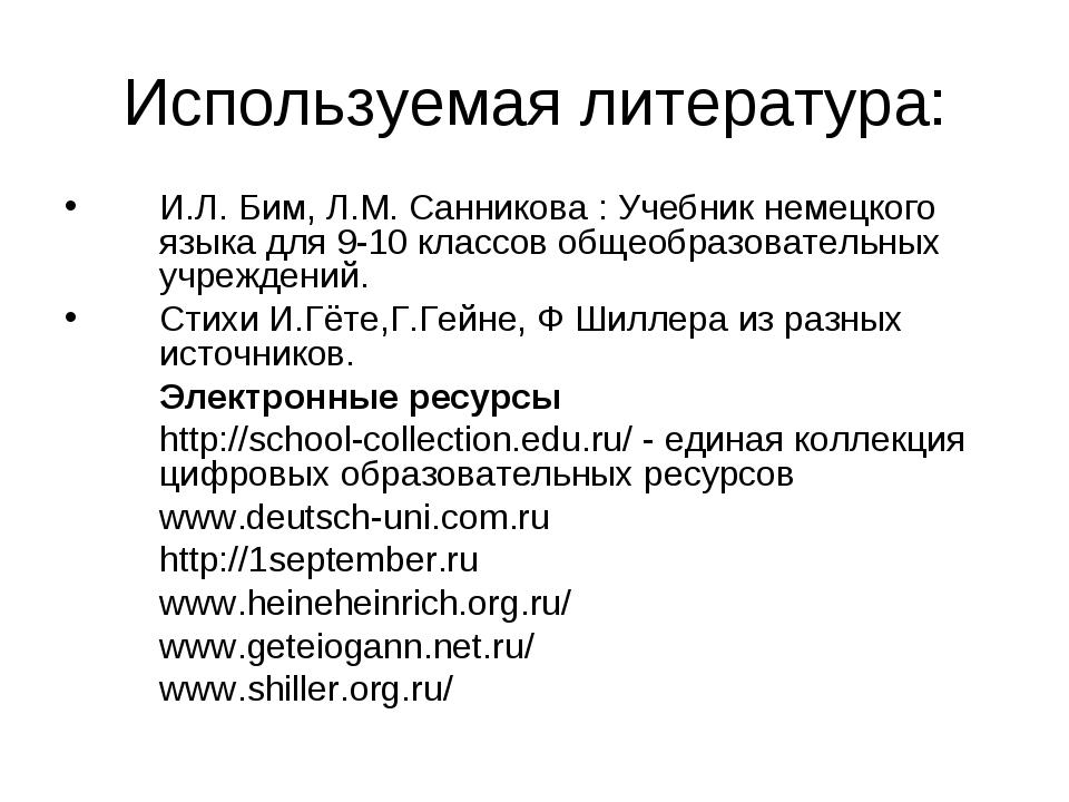 Используемая литература: И.Л. Бим, Л.М. Санникова : Учебник немецкого языка д...