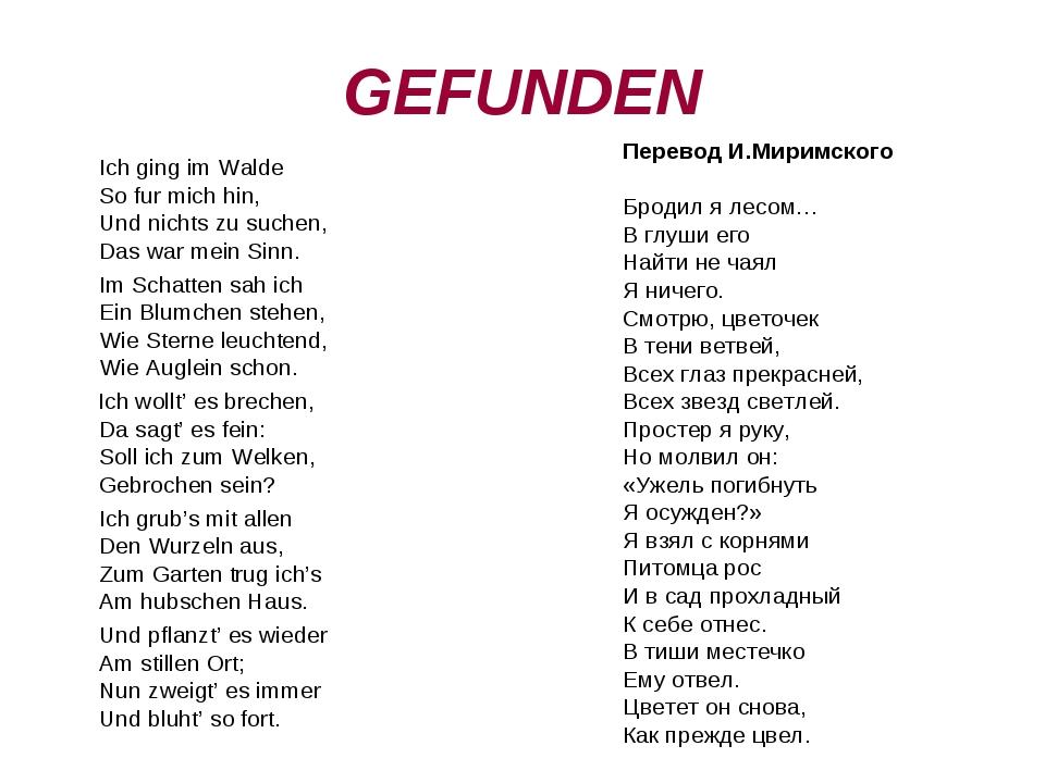 Стих по немецкому с переводам на русский язык