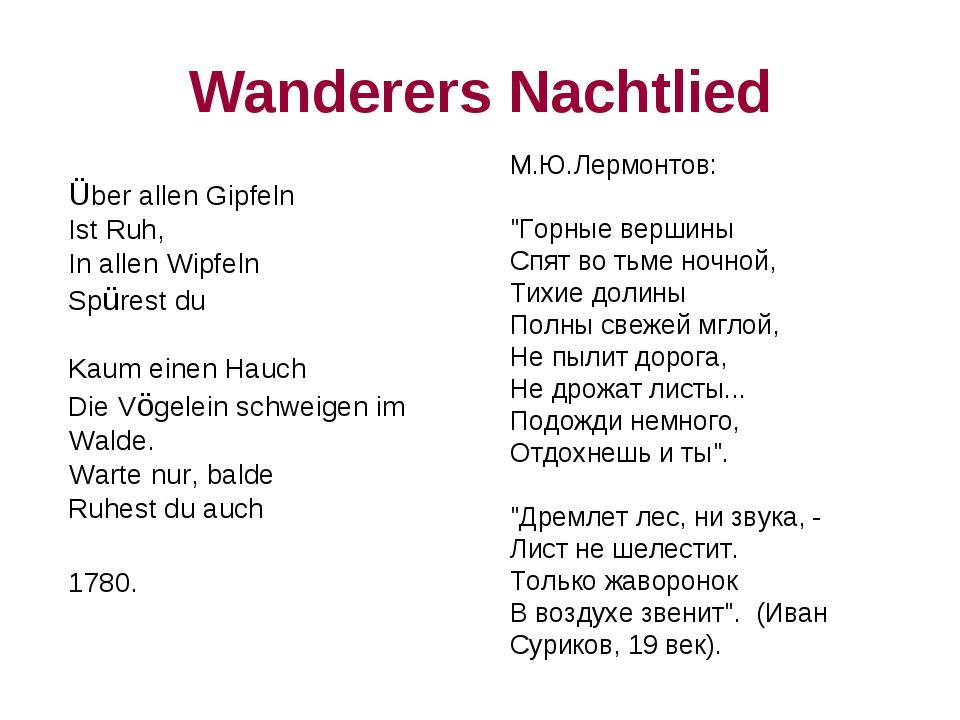 Wanderers Nachtlied Über allen Gipfeln Ist Ruh, In allen Wipfeln Spürest du...