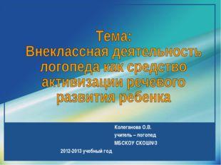 Колеганова О.В. учитель – логопед МБСКОУ СКОШ№3 2012-2013 учебный год Compan