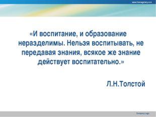 www.themegallery.com Company Logo «И воспитание, и образование неразделимы. Н