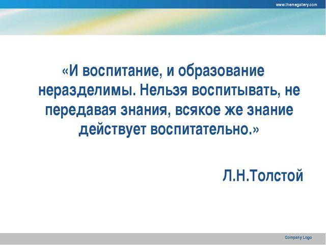 www.themegallery.com Company Logo «И воспитание, и образование неразделимы. Н...