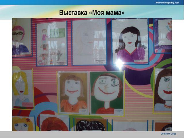www.themegallery.com Company Logo Выставка «Моя мама» Company Logo