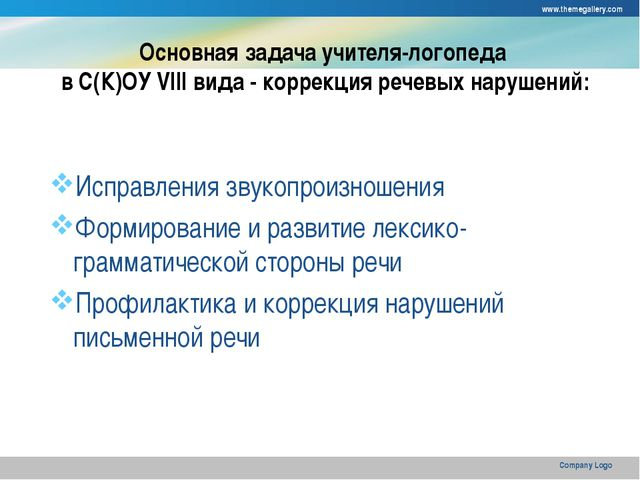 www.themegallery.com Company Logo Основная задача учителя-логопеда в С(К)ОУ V...