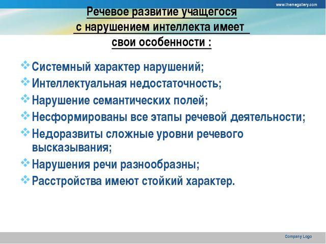 www.themegallery.com Company Logo Речевое развитие учащегося с нарушением инт...
