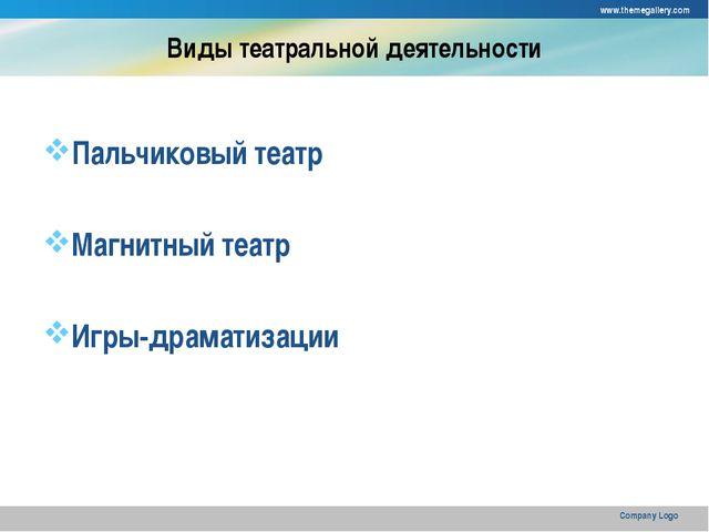 www.themegallery.com Company Logo Виды театральной деятельности Пальчиковый т...