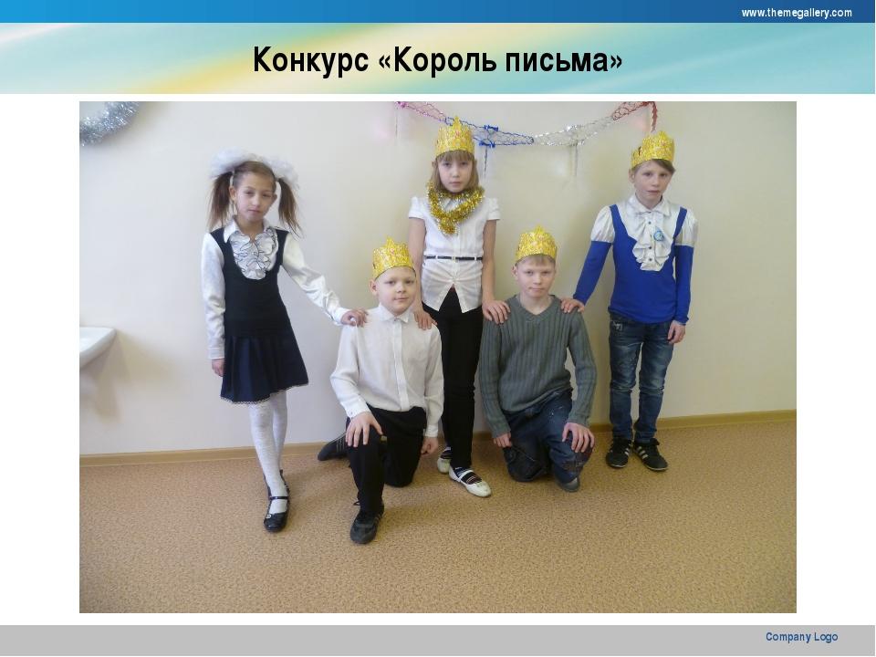 www.themegallery.com Company Logo Конкурс «Король письма» Company Logo