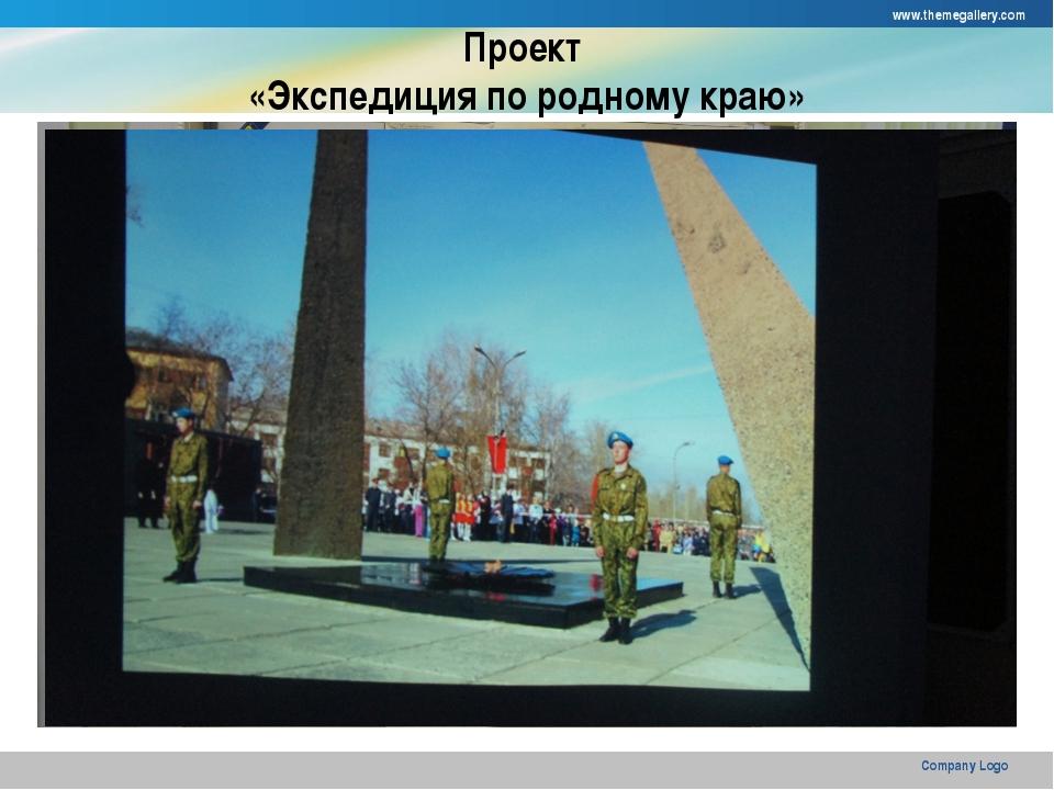www.themegallery.com Company Logo Проект «Экспедиция по родному краю» Company...