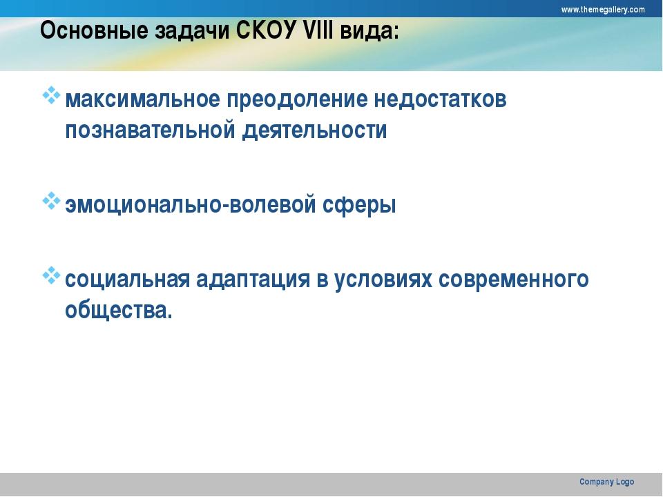 www.themegallery.com Company Logo Основные задачи СКОУ VIII вида: максимально...