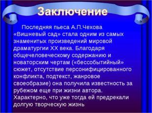 Последняя пьеса А.П.Чехова «Вишневый сад» стала одним из самых знаменитых пр
