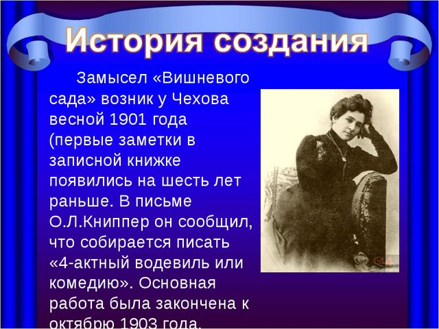 Замысел «Вишневого сада» возник у Чехова весной 1901 года (первые заметки в...