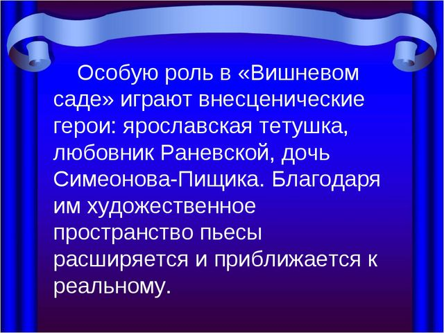 Особую роль в «Вишневом саде» играют внесценические герои: ярославская тетуш...