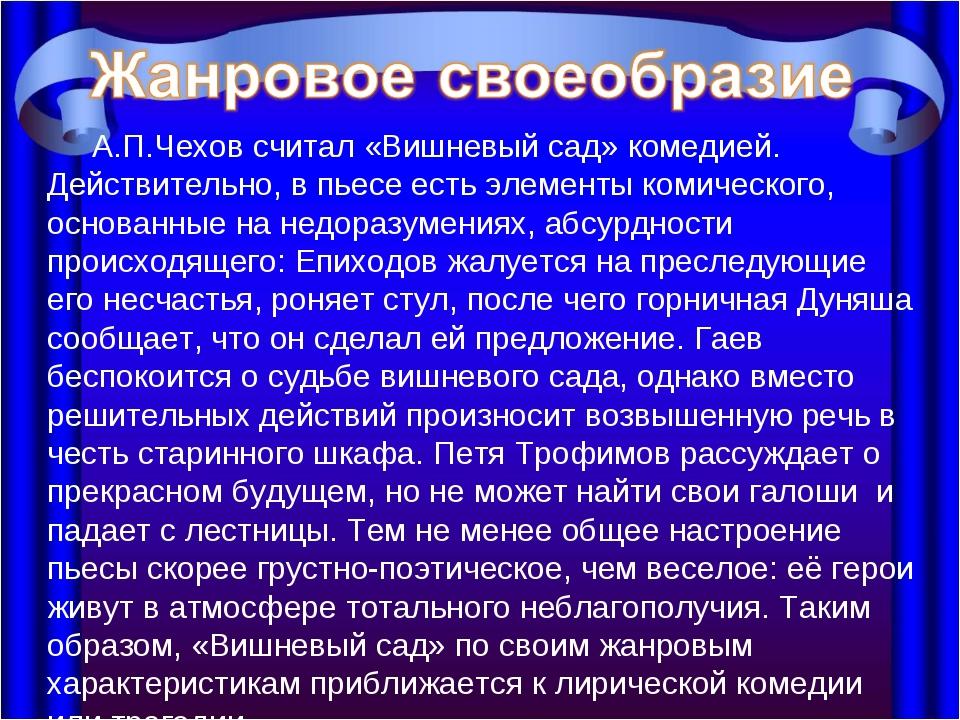 А.П.Чехов считал «Вишневый сад» комедией. Действительно, в пьесе есть элемен...