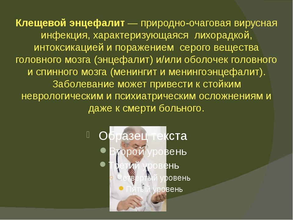 Клещевой энцефалит— природно-очаговая вирусная инфекция, характеризующаяся л...