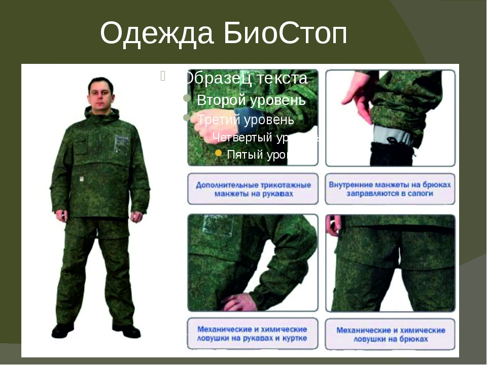 Одежда БиоСтоп