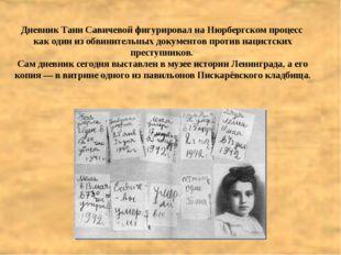 Дневник Тани Савичевой фигурировал на Нюрбергском процесс как один из обвинит