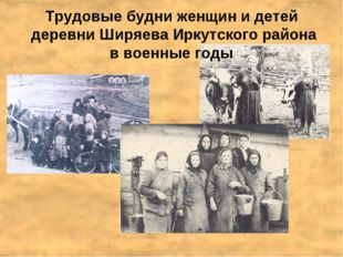 Трудовые будни женщин и детей деревни Ширяева Иркутского района в военные г