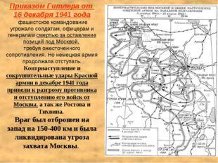Приказом Гитлера от 16 декабря 1941 года фашистское командование угрожало сол