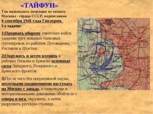 «ТАЙФУН» Так называлась операция по захвату Москвы - сердца СССР, подписанная