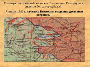 15 января советские войска заняли Селижарово. Развернулись упорные бои за гор